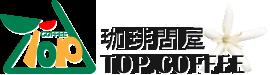 珈琲問屋 コーヒー専門店 TOP.COFFEE(トップコーヒー店) 珈琲ロマン